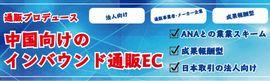 中国向けのインバウンド通販EC