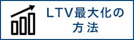 LTV最適化