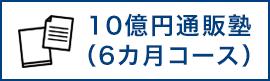 10億円通販塾 (6カ月コース)